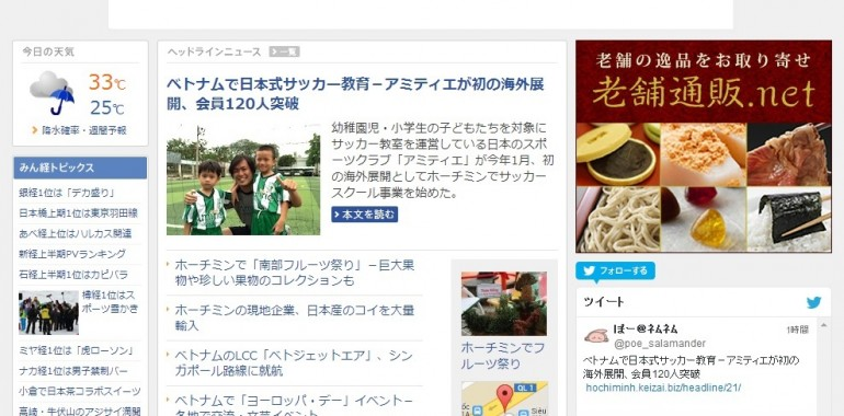 みんなの経済新聞ネットワークがベトナムに登場!ホーチミン経済新聞 7 月 1 日 スタート