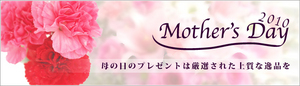 1003_mothersday-thumb-300x86-56