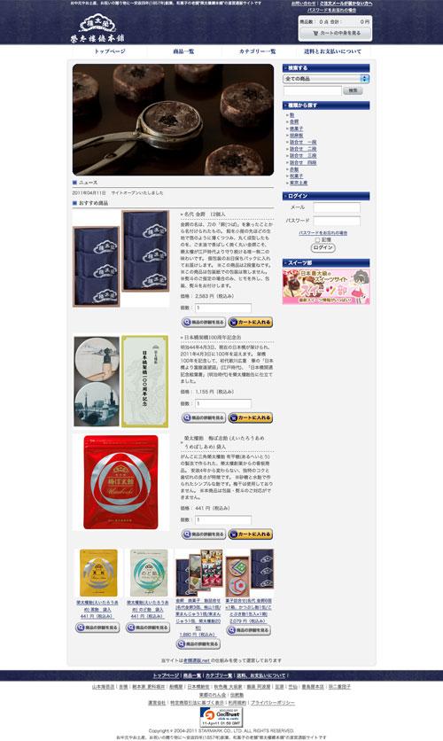 110411_eitaro