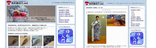 110804_yukata.net