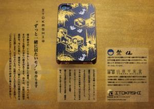 120314itokashi-thumb-300x213-198