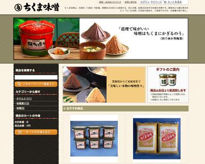 120912_chikuma_top.png