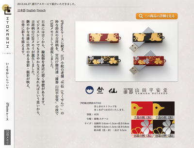 120927_itokashi_top-thumb-400x304-267