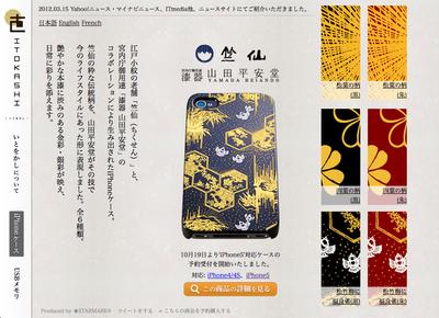 121019_itokashi_top-thumb-400x290-303