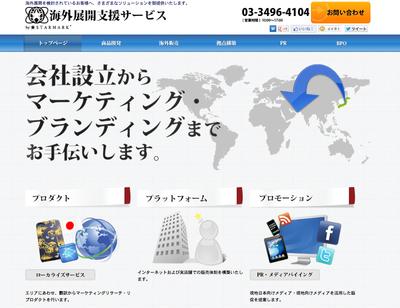 121027_global-thumb-400x308-312