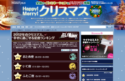 121107_walkerplus_xmas-thumb-400x259-326