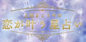 121213_uedakyoya_hoshiuranai_top-thumb-300x146-390