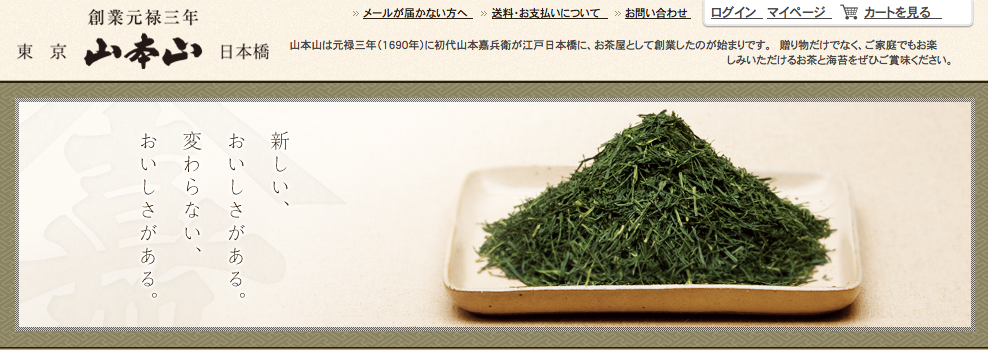 140318_No215_yamamotoyama_TOP.jpg