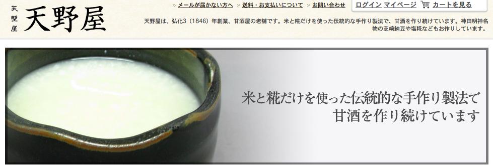 amanoya_top.jpg