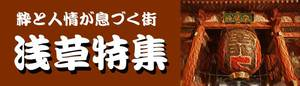 asakusa690-thumb-300x86-505