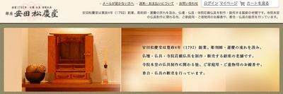 131224_no213_螳臥伐譚セ諷カ蝣・131224_螳臥伐譚セ諷カ蝣ゅが繝シ繝励Φ_逕サ蜒・yasudashoukeido.jpgのサムネール画像