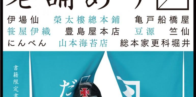 メンズトレンド.jp でおなじみフェルディナント・ヤマグチさんの新刊『オトコの打率を一割上げる フェルギフト 老舗あります』が、日経ビジネスオンラインで紹介されました