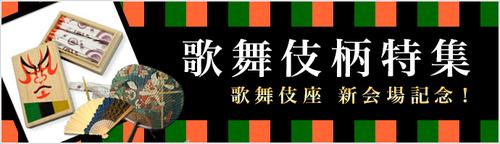 kabuki690-thumb-500x144-562