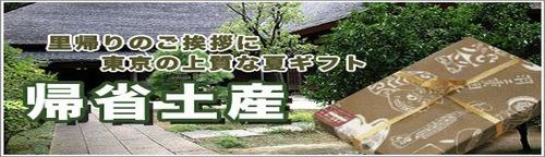 kiseimiyage690-thumb-500x144-613