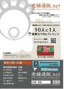 megen_chirashi04.jpg
