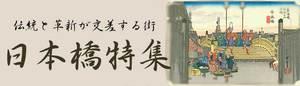 nihonbashi690-thumb-300x86-509