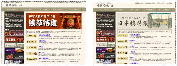 shinise_asakusa_nihonbashi-thumb-600x224-502