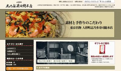 shinoda_top-thumb-400x235-418