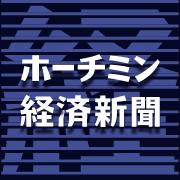 ホーチミン経済新聞の今週の人気記事ランキング(10/13〜10/19)