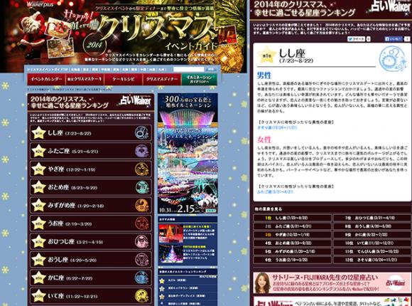 角川Walkerplus様へ『2014年のクリスマス、幸せに過ごせる星座ランキング』提供