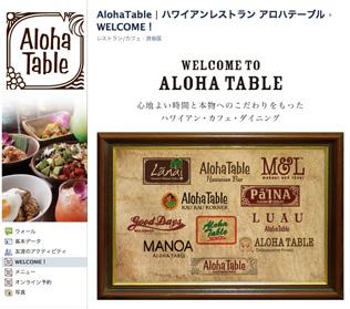 株式会社アロハテーブル様|Facebookページ制作