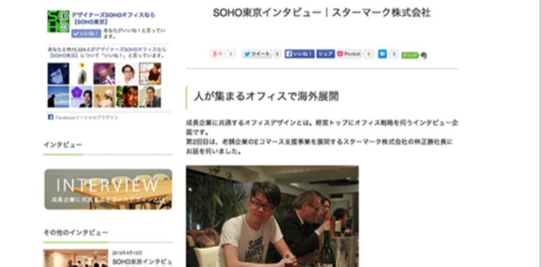 弊社オフィスがSOHO東京に取材されました