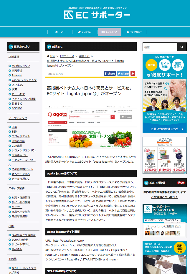 agatajapan.comがECサポーターにて紹介されました