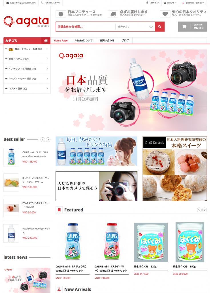 agata japan ベトナム   高品質な日本製、日本産商品のショッピングモール