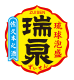 沖縄の100年企業は13社