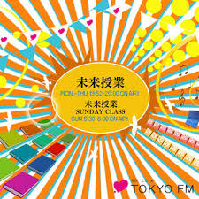 TOKYO FM 未来授業 がポッドキャストになりました