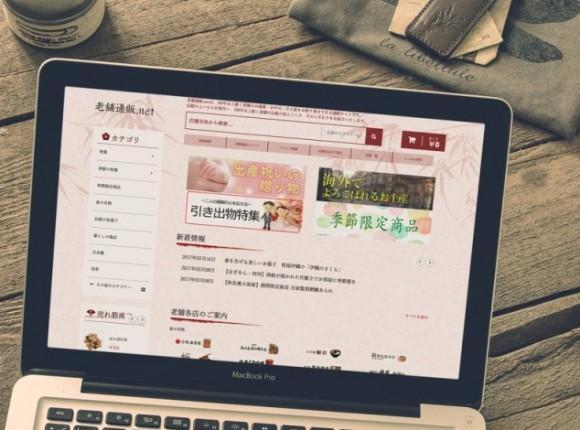 国内通販サイト「老舗通販.net」
