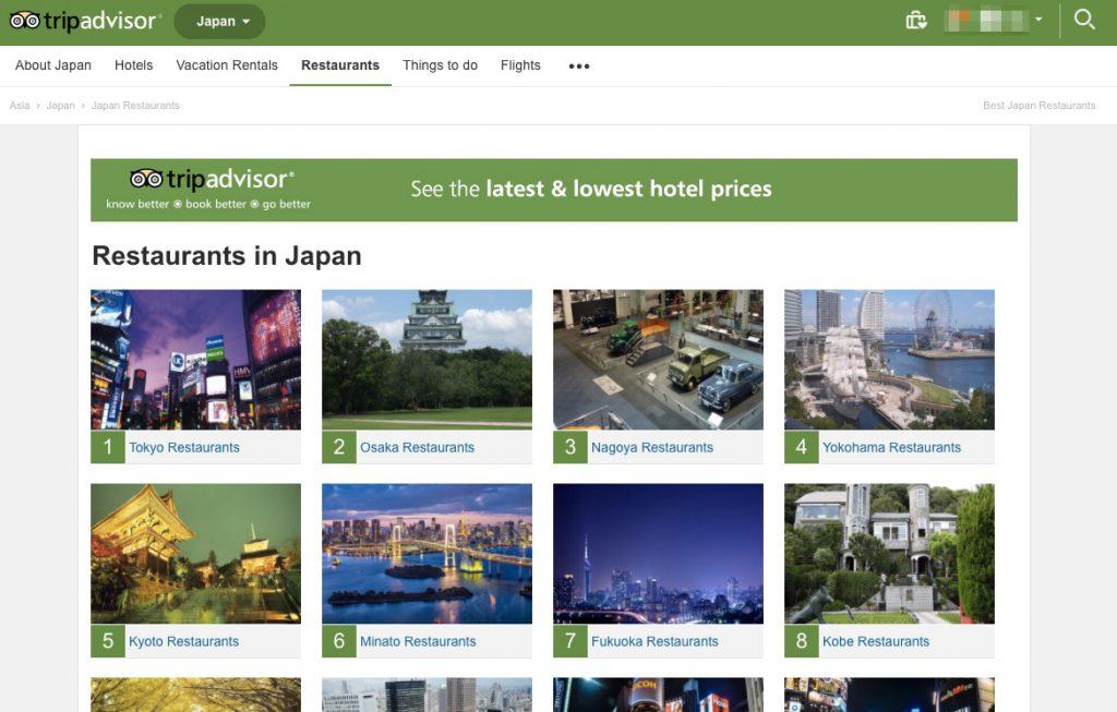 日本を訪れる外国人向けにアプローチする場としてトリップアドバイザーなどの海外クチコミサイトも重要です。