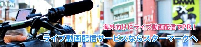 海外向けにライブ映像でPR!ライブ動画配信サービスならスターマーク