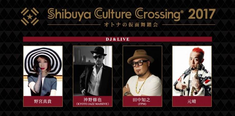渋谷セルリアンタワーで★STARMARK®企画・運営のオトナのハロウィンイベント