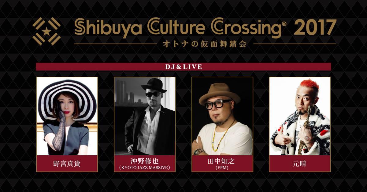 ShibuyaCultureCrossing2017