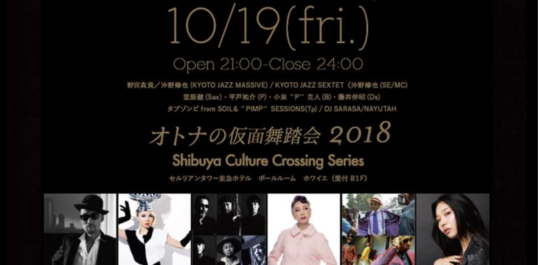 オトナの仮面舞踏会2018 ーShibuya Culture Crossing Seriesがメディアに紹介されました