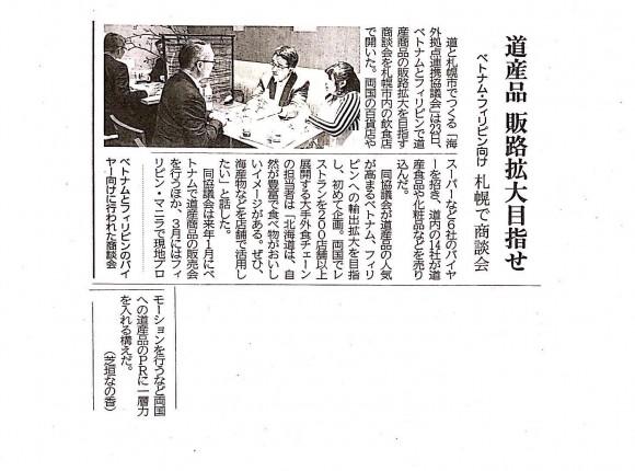 ベトナム・フィリピンバイヤー招聘商談会にて登壇いたしました。