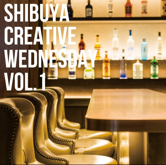 Shibuya Creative Wednesday vol.1を開催いたしました