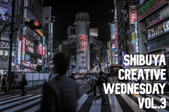 スターマーク企画:「Shibuya Creative Wednesday vol.3」を開催いたします。