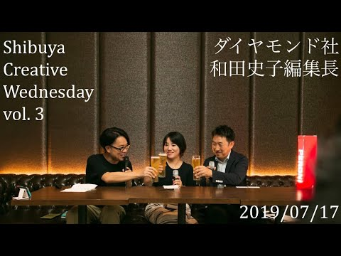 Shibuya Creative Wednesday vol.3を開催いたしました