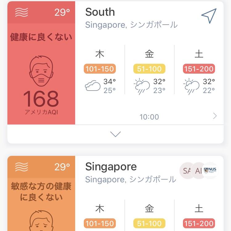 シンガポールの大気汚染ヘイズが今年もやってきた