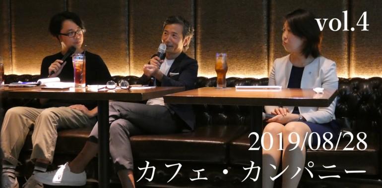 Shibuya Creative Wednesday vol.4を開催いたしました
