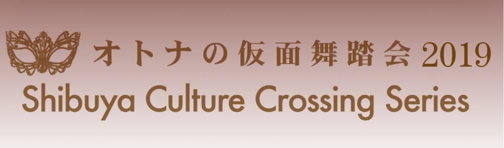 「渋谷の街」から発信する、大人向けハロウィンイベント ーオトナの仮面舞踏会2019ー 〜Shibuya Culture Crossing Series ~ 2019年10月31日(木)開催のお知らせ