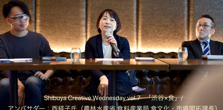 Shibuya Creative Wednesday vol.7を開催いたしました