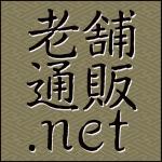 老舗通販.netロゴ_正方形