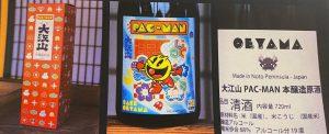 大江山PAC-MAN