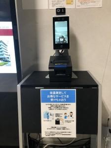 御射山_検温パスポート (1)
