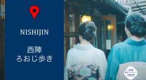 Nishijin2