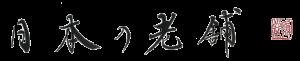 日本の老舗ロゴ透過版
