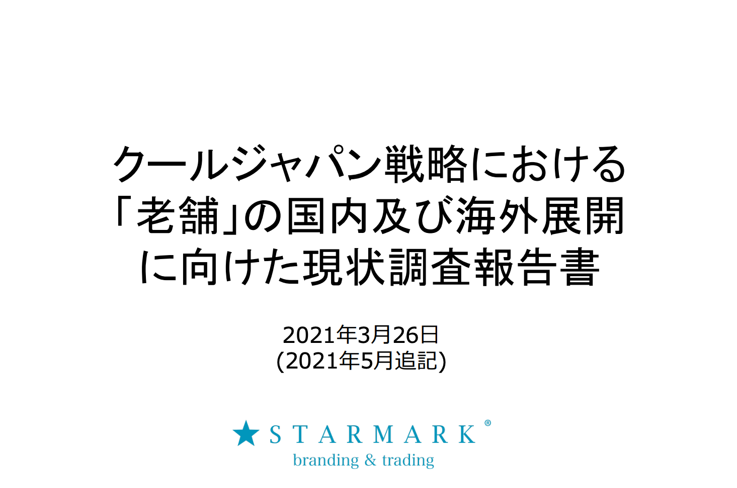 内閣府 クールジャパン戦略において老舗に関する調査報告書を納品しました